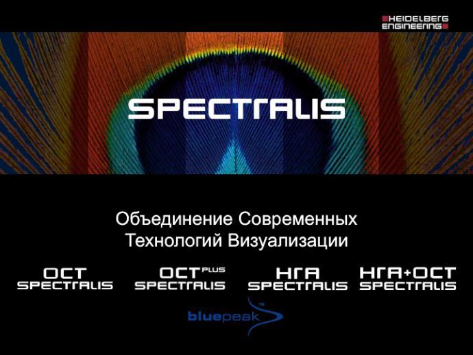 Spectralis: объединение современных технологий визуализации. Презентация любезно предоставлена компанией Аскин и Ко (Askin), 2014г. Информационный партнер www.organum-visus.com